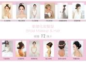新娘化妝髮型