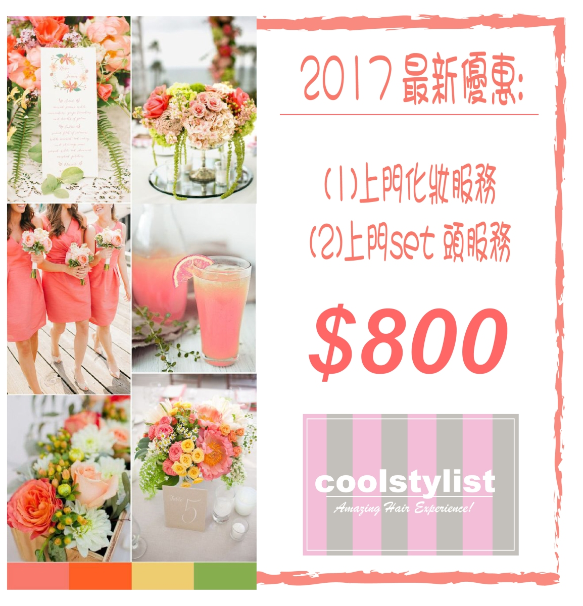 Coolstylist 上門化妝set頭2017最新優惠:🎈