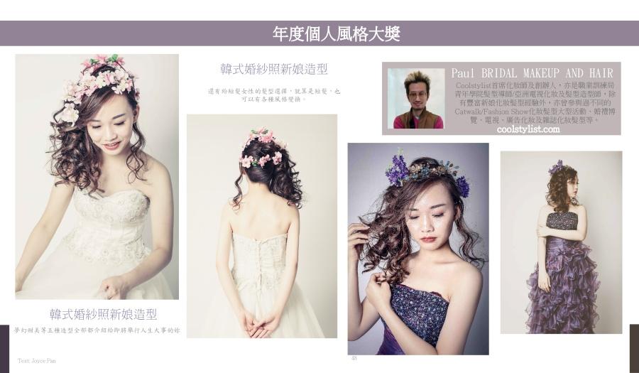 韓式婚紗照新娘造型2-01