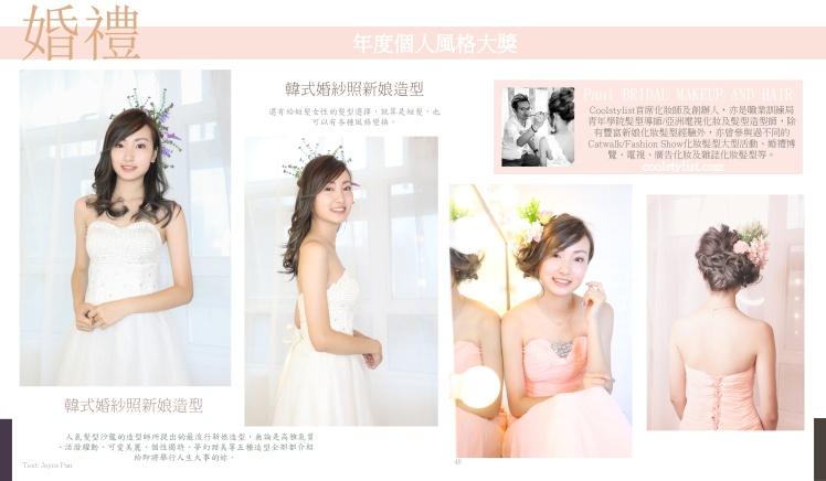韓式婚紗照新娘造型2b-01