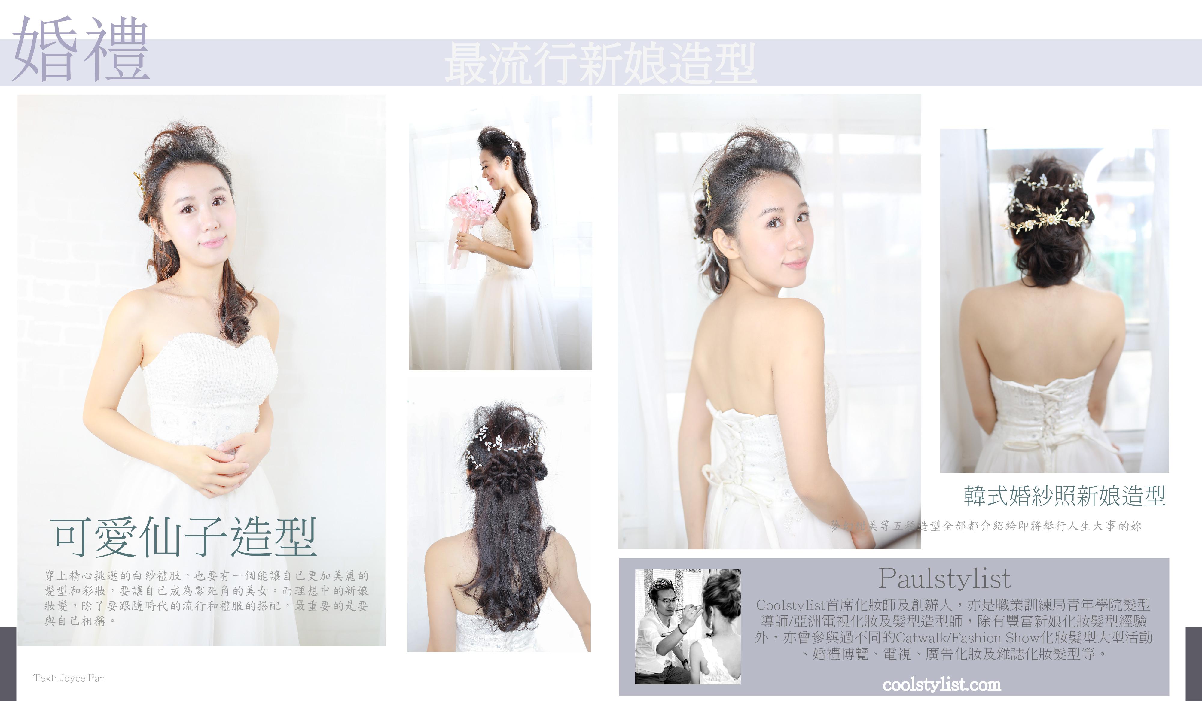 韓式婚紗照新娘造型2c-01