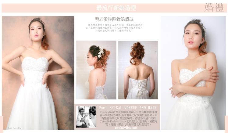 韓式婚紗照新娘造型2d-01