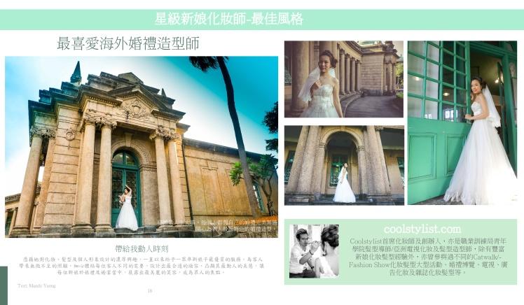韓式婚紗照新娘造型2e-01