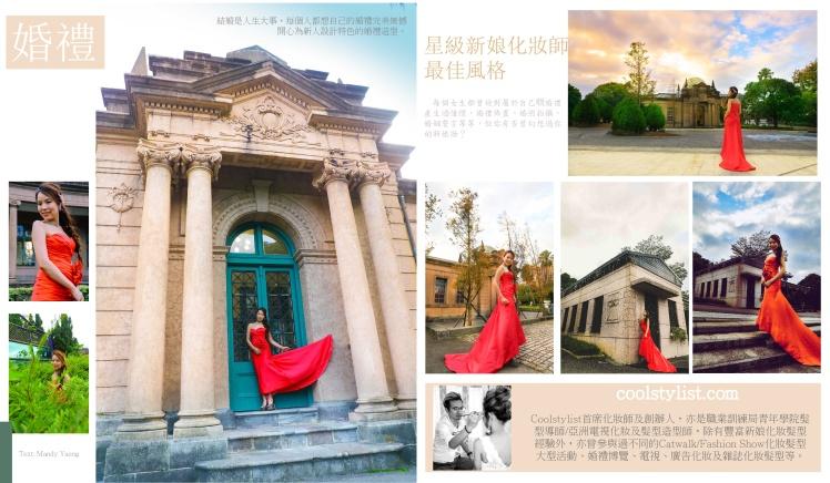 韓式婚紗照新娘造型2f-01