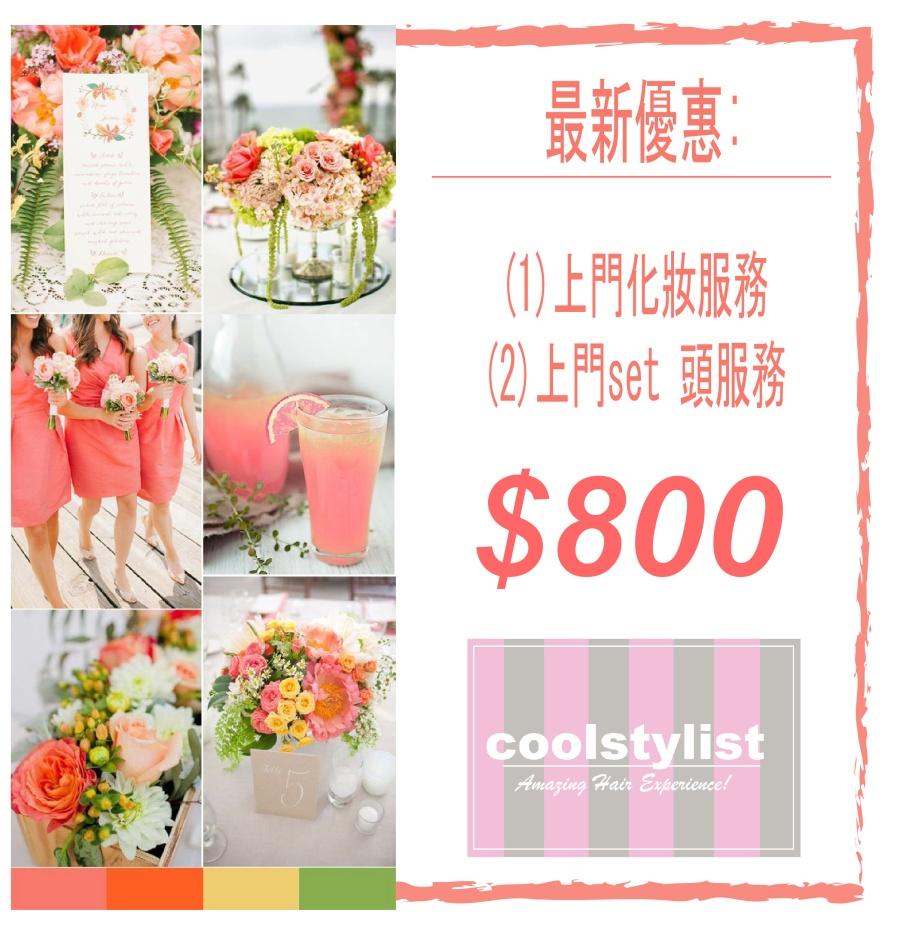 makeup price 800b-01